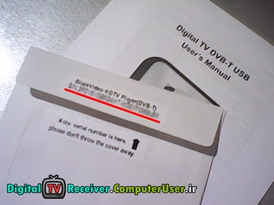 شماره سریال روی درب پاکت نرم افزار BlazeDTV