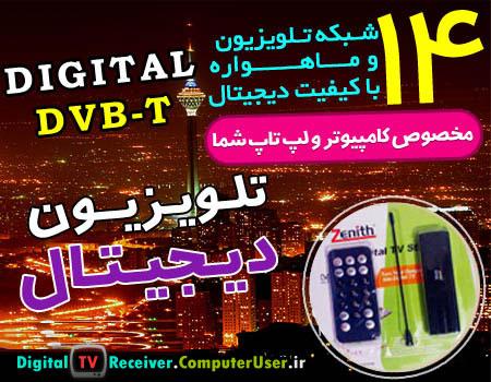 خرید گیرنده دیجیتال برای کامپیوتر